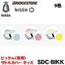 Bridgestone (ブリヂストン)【bikke j m(ビッケ j m)用 サドルカバー キッズ SDC-BIKK】9色 自転車パーツ SDC-BIKK