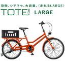 Bridgestone(ブリヂストン)【TOTE BOX (トートボックス) TB3LT5】前24後22インチ 3段変速自転車【自転車完全組立て発送】
