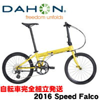 2016年モデルDAHON (ダホン)【Speed Falco (スピードファルコ)】20インチ 8段変速 折りたたみ自転車【smtb-k】Speed Falco 【資格を持った整備士による安全点検・自転車完全組立発送】さわがしい