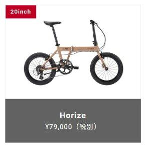 DAHON ダホン Horize ホライズ 2018モデル 折りたたみ自転車 フォールディング 20インチ