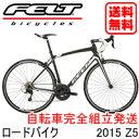 【送料無料】2015年モデルFELT (フェルト)【Z5】ロードバイク【smtb-k】Z5