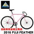 2016年モデルFUJI (フジ)【FEATHER (フェザー)】シングルスピード【smtb-k】