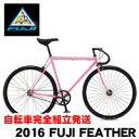2016年モデル【資格を持った整備士による安全点検・自転車完全組立発送】