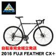 2016年モデル FUJI (フジ)【FEATHER CX+ (フェザーCX+)】 ロードバイク【smtb-k】
