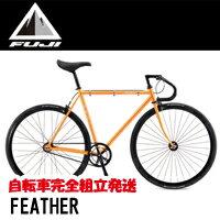 2017 フジ フェザー【700C】FUJI FEATHER 2017 フジ フェザー FUJI FEATHER 2017 ピストバイク トラック シングルスピード スポーツ自転車