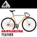 フジ フェザー FUJI FEATHER 2017 ピストバイク トラック シングルスピード スポーツ自転車