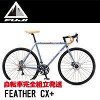 ロードレーサー 2017年モデル FUJI フジ FEATHER CX+ フェザーシーエックスプラス 2017年モデル FUJI フジ FEATHER CX+ フェザーCX+ ロードバイク 資格を持った整備士による安全点検・自転車完全組立発送絶妙刻まれました