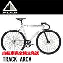 2017モデル FUJI(フジ) TRACK ARCV(トラックARCV) シングル・ピストバイク 資格を持った整備士による安全点検・自転車完全組立発送