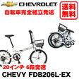 【送料無料】CHEVROLET (シボレー)【CHEVY FDB206L-EX】20インチ 6段変速 折りたたみ自転車【自転車完全組立て発送】【smtb-k】FDB206L-EX