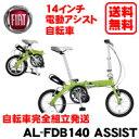 【送料・防犯登録無料】FIAT (フィアット)【AL-FDB140 ASSIST】わずか13.2kg 最小・最軽量クラス 14インチ 電動アシスト自転車 折りたたみ自転車【smtb-k】AL-FDB140 ASSIST