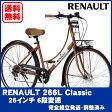 RENAULT(ルノー)【266L CLASSIC】シティーサイクル 26インチ 6段変速自転車オートライト装備のスタイリッシュ自転車【smtb-M】