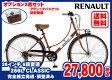 【送料無料】RENAULT (ルノー)【266L CLASSIC】シティーサイクル 26インチ 6段変速自転車オートライト装備のスタイリッシュ自転車【smtb-M】