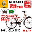 【送料無料】RENAULT (ルノー)【266L Classic】オプションパーツセット26インチ 6段変速 シティサイクル LEDオートライト リング錠付【smtb-M】266L Classic
