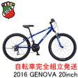 2016年モデル GIOS (ジオス)【GENOVA20 (ジェノア20)】20インチ子供用自転車【smtb-k】GENOVA20