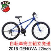 2016年モデル GIOS (ジオス)【GENOVA22 (ジェノア22)】22インチ子供用自転車【smtb-k】GENOVA22