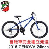 2016年モデル GIOS (ジオス)【GENOVA24 (ジェノア24)】24インチ子供用自転車【smtb-k】GENOVA24