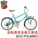 2016年モデル GIOS (ジオス)【PULMINO (プルミーノ)】小径車 ミニベロ【smtb-k】PULMINO
