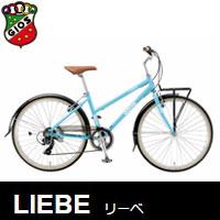 ジオス リーベ 2017 GIOS LIEBE クロスバイク スポーツ自転車 ジオス リーベ 2017 GIOS LIEBE クロスバイク スポーツ自転車【あたたかい】