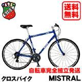 【】2014年モデル GIOS (ジオス)【MISTRAL (ミストラル)】クロスバイク【smtb-k】MISTRAL
