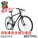 【3点セットプレゼント中】GIOS MISTRAL ジオス ミストラル 台数限定モデル ミストラ