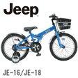 自転車 子供用 18インチ 自転車 子供車 18インチ ジープ JE-18