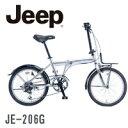 2016年モデルJEEP (ジープ)【JE-206G】20インチ 6段変速 折りたたみ自転車【smtb-k】自転車 折りたたみ 自転車 20インチ ジープ JE-206G
