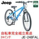 自転車 子供車 24インチ ジープ JE-248FAL