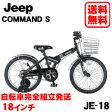 在庫限り!! 2012年モデル JEEP (ジープ)【COMMANDO S JE-18】18インチ子供用自転車 【自転車完全組立て発送】【自転車 子供用】JE-18【2sp_120822_green】