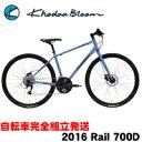 2016年モデル Khodaa Bloom (コーダブルーム)【Rail 700D】700x28c クロスバイク【smtb-k】