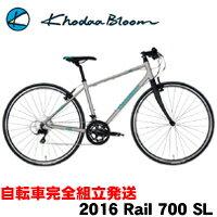 2016年モデル Khodaa Bloom (コーダブルーム)【Rail 700SL】700x28c クロスバイク【smtb-k】 2016年モデル Khodaa Bloom (コーダブルーム)【Rail 700SL】700x28c クロスバイク【smtb-k】【資格を持った整備士による安全点検・自転車完全組立発送】