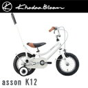 自転車 12インチ お洒落 幼児用 子供用 幼児車 子供車 asson K12