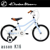 自転車 16インチ お洒落 幼児用 子供用 幼児車 子供車 asson K16