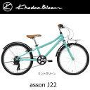 2018年モデル コーダーブルーム アッソンJ22 22インチ khodaabloom assonJ22 2018 キッズバイク 子供用自転車