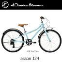 2018年モデル コーダーブルーム アッソンJ24 24インチ khodaabloom assonJ24 キッズバイク 子供用自転車