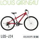 30%OFF 自転車 24インチ カッコイイ お洒落 オシャレ ルイガノ 子供車 LGS-J24
