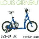 自転車 ルイガノ 自転車 14インチ 子供車 LGS-SK JR お洒落 可愛い 人気 LOUIS GARNEAU (ルイガノ)【LGS-SK JR】