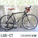 40%OFF 定価120,000円 海外限定モデル LOUIS GARNEAU ルイガノ LGS-CT クロモリツーリングバイク