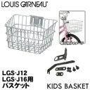 RoomClip商品情報 - ルイガノ キッズバスケット BK-LT-009 BK-LT-016
