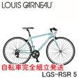 【決算セ−ル大特価】定価54000円自転車 人気 自転車 お洒落2015年モデル LOUIS GARNEAU (ルイガノ)【LGS-RSR5】フラットロードバイク【ロードバイク】自転車 カッコイイ 自転車 安心