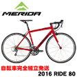 2016年モデルMERIDA (メリダ)【RIDE 80(ライド80)】ロードバイク【smtb-k】
