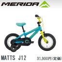 自転車 子供車 12インチ 子供用 12インチ MERIDA MATTS J12 2016年モデル