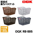 OGK (オージーケー)【RB-005 固定式後ろバスケット】【後用バスケット】自転車/バスケット/後自転車パーツ RB-005