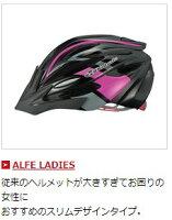 OGK オージーケー ALFE LADIES 自転車 女性用ヘルメットの画像
