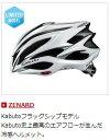 OGK カブト Zenard ゼナード 軽量 冷感 ヘルメット オージーケーカブト