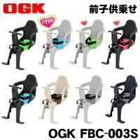 OGK(������������)��FBC-003S�ե��ȻҶ��Τ���