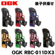 乗せ降ろしスマート OGK RBC-011DX3 送料無料 チャイルドシート 自転車用 後ろキャリア取付