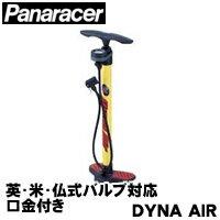 Panaracer(�ѥʥ졼����)��DYNAAIR(�����ʥ���)BFP-AZLY1��