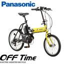 【2016年モデル】OFFTime オフタイムBE-ELW07 Panasonic パナソニック 電動 折り畳み自転車