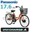 【送料無料】Panasonic (パナソニック)【ビビチャージA BE-EKA43 BE-EKA63】 内装3段変速 電動アシスト自転車【smtb-k】