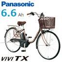 Panasonic (パナソニック)【ViVi TX (ビビTX) BE-ELTX43 BE-ELTX63】6.6Ah 24インチ 26インチ 電動アシスト自転車【smtb-k】